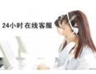 欢迎进入 武昌伊莱克斯冰箱 各区售后服务咨询 中心电话