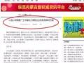 绵阳微信公众号申请微信公众平台推广微信公众平台注册