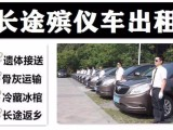 天津-长途拉死人的车,遗体外运的车