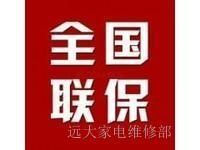 欢迎访问 )哈尔滨奇丽美炉具官方网站各售后服务咨询电话欢迎