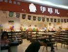 上海创业加盟干果店,伊味儿口碑好更多人的选择!