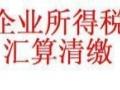 崇川区找兼职会计做账报税跑税务电联安诚财务小何省心