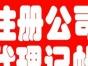 韶关信杰公司注册、工商登记业务