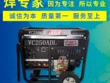 美国VOHCL沃驰品牌发电电焊机发电电焊一体机发电机带电焊机