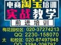 广州越秀区淘宝培训 PS淘宝美工培训 电脑培训 一对一包学会