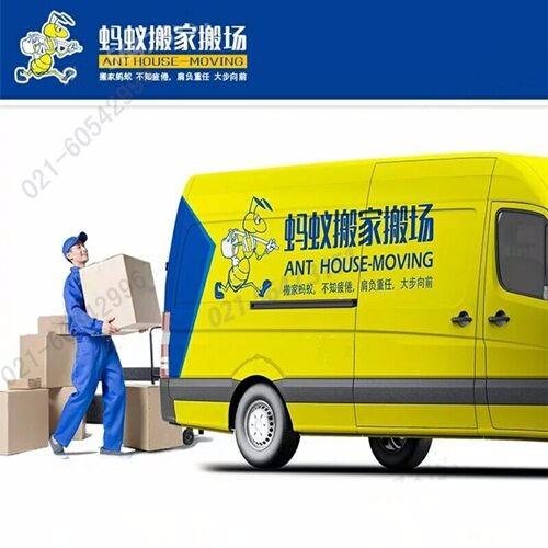 上海蚂蚁搬家公司全上海服务