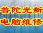 上海普陀光新电脑上门diy装机硬盘U盘数据恢复维修网络布线