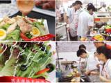 山东滨州晚餐培训哪里学习