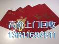 上门回收购物卡138 1169 7511高价收购福卡 商通卡