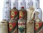 15898638314济宁市回收烟酒 回收茅台酒回收陈年老酒