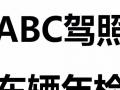 汉阳蔡甸汉口武昌洪山高价卖驾驶证ABC,爆1-12