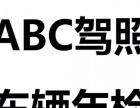汉阳高价违规咨询车辆年检ABC电子眼咨询帮忙