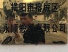 揭阳市永顺专业搬家(普宁分部也有车)