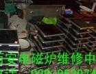 西安市尚朋堂电器专业维修电磁炉电压力锅