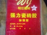 广西省南宁市皖江厂家直销 彩色二合一瓷砖胶,背涂胶品质有保障
