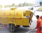 全市、抽化粪池、抽污水、抽粪、抽隔油池清洗管道