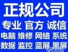 沈阳皇姑电脑安装系统维修网络打印机监控上门服务