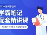 长沙健康管理师报名机构