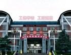 河南省工业和信息化高级技工学校旅游与酒店管理