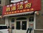 逍遥汤府为什么这么火?请看杭州张迎芸小吃店特色介绍!