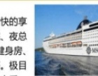 """msc地中海邮轮""""抒情号""""日本五日游"""