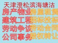 天津企业招标投标公司法律顾问 天津开发区律师事务所