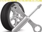 24小时汽车维修出售新旧轮胎 搭电 送油