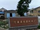 宁波市宁海县长街岳井 厂房 1000平米