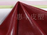 义乌皮革 人造革 R64-2纹 半pu面料 软包 皮具软包箱包厂