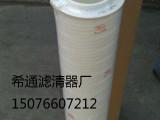 标准颇尔水滤芯
