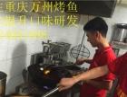 重庆烤鱼技术培训,来味全让你创业更轻松