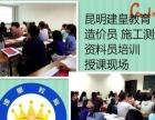 云南昆明资料员培训学校 资料员培训
