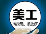 杭州高级美工就业班