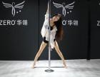 华翎舞蹈培训钢管舞 领舞 全能教练班 包证书 分配