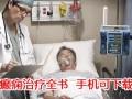 云南哪家医院专治癫痫 癫痫治疗全书APP