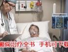 郑州哪家医院癫痫治得好 癫痫治疗全书APP下载