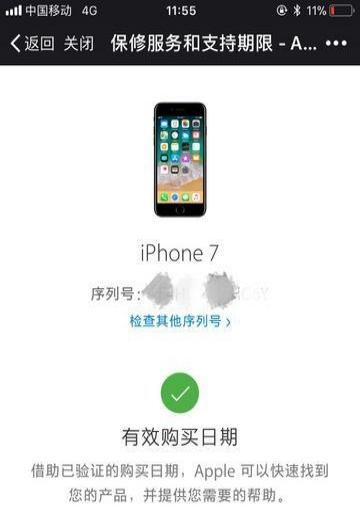 IPhone 7(土豪金)32G 激活39天无发票
