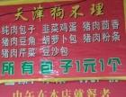 博济桥街道 清河西城城镇中学西 酒楼餐饮 商业街卖场