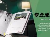 画册纪念册设计与制作