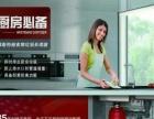 高端净水龙头 厨房垃圾处理器 厨房问题终结者