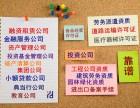河南郑州开封建筑企业办理施工劳务资质人员要求,办理流程