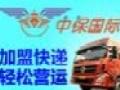 中保国际速运加盟
