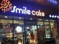 诗玛蛋糕加盟,20平方开店,2人0经验+全程扶持+送设备