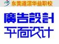 东莞设计培训道滘平面设计培训广告设计培训PS淘宝美工培训