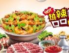 李想大虾火锅加盟 虾火锅店投资费用 干锅香辣虾加盟