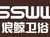 欢迎访问-浪鲸 SSWW卫浴智能马桶 维修受理中心