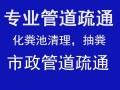 淮南专业公司有大中小型环卫抽粪吸污车清化粪池