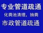 杭州市管道疏通公司