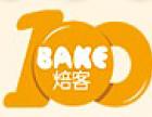 焙客100蛋糕加盟