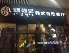 烤尚宫自助火锅烤肉加盟